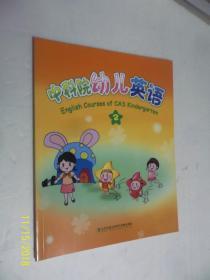 中科院幼儿英语 (2)