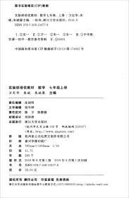 实验班培优教材:数学七年级上册