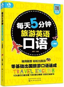 每天5分钟旅游英语口语(口袋版)