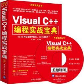 开发宝典丛书:Visual C++编程实战宝典
