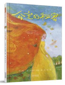 公主的秘密(启发童书馆出品)