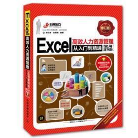 Excel高效人力资源管理从入门到精通