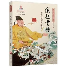 中国少年儿童传统文化百科:风起云扬——中国历代帝王诗漫谈