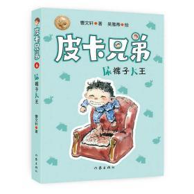 曹文轩皮卡兄弟6:尿裤子大王(畅销500万册美绘升级版)