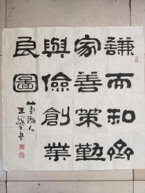 王祥之 担任第四届中国书法家协会理事 作品保真  诚信第一