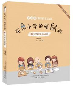 花田小学的属鼠班:全彩·美绘·注音:5:小书包里的秘密