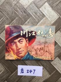 川江怒涛【连环画】有签名