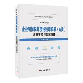 企业所得税年度纳税申报表(A类)填报实务与政策应用(2019年版)