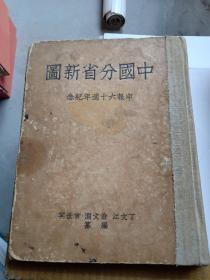 中国分省新图《申报六十周年纪念》1934年再版大16开精装