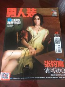 男人装(2016年第6期 总第146期)封面:张钧甯 清风凝动