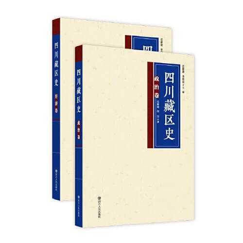 四川藏区史:政治经济卷(套装共2册)