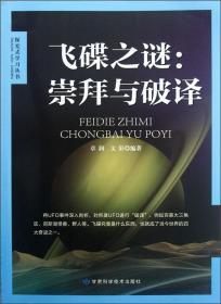 探究式学习丛书:飞碟之谜-崇拜与破译 章润,文轩 著