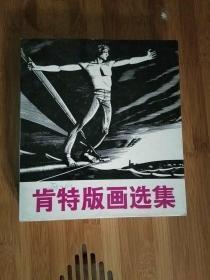 肯特版画选集【85年1版1印】