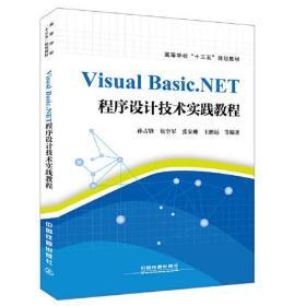 特价现货! VisualBasic.NET程序设计技术实践教程孙占锋,包空军,张安琳等9787113254636中国铁道出版社