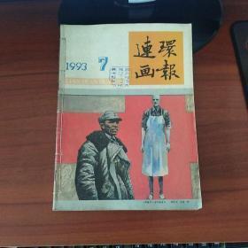 连环画报(1993年第7-12期全 馆藏合订本)