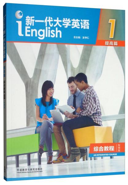 新一代大学英语1