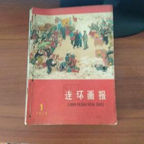 连环画报 1975年(1-12期全)馆藏合订本