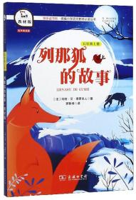 列那狐的故事(五年级上册教材版)/快乐读书吧·统编小学语文教材必读丛书