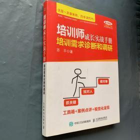 培训师成长实战手册:培训需求诊断和调研