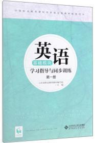 英语(基础模块)学习指导与同步训练(1册) 山东省职业教育教材编写组 编  北京师范大学出版社 9787303250745