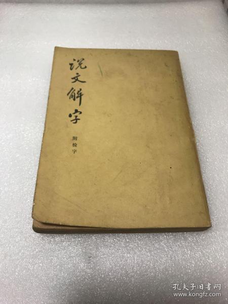说文解字 中华书局影印1963年