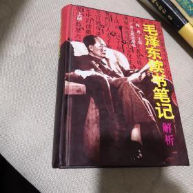 毛泽东读书笔记解析(上册)