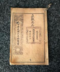 大中华民国九年时宪书    孔网孤本