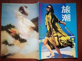 《旅潮》第6期封面美女,刘少奇主席蒙难记,印度风情,新疆风情,变性传奇等,有彩插页,吴信坤雕塑,品好