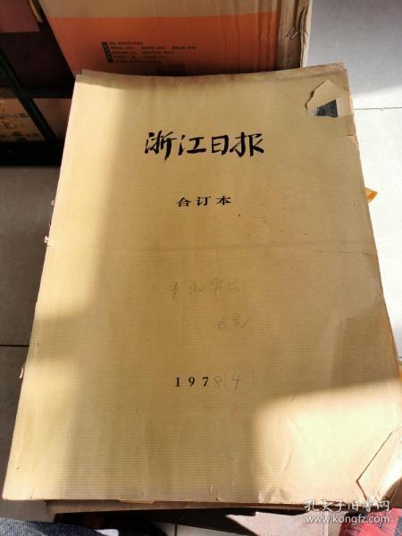 浙江日报  1978年4月 1-30日 合订本 4开