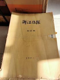 浙江日报 1978年2月 1-30日 合订本 4开