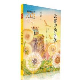 新中国成立70周年儿童文学经典作品集-云雾中的古堡