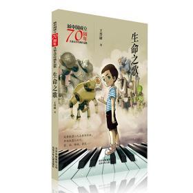 新中国成立70周年儿童文学经典作品集-生命之歌