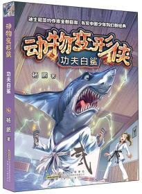 功夫白鲨:动物变形侠