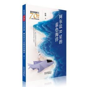 新中国成立70周年儿童文学经典作品集-阿尔法R星的蓝色海洋