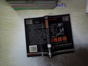 二战重大战役:东线战场....