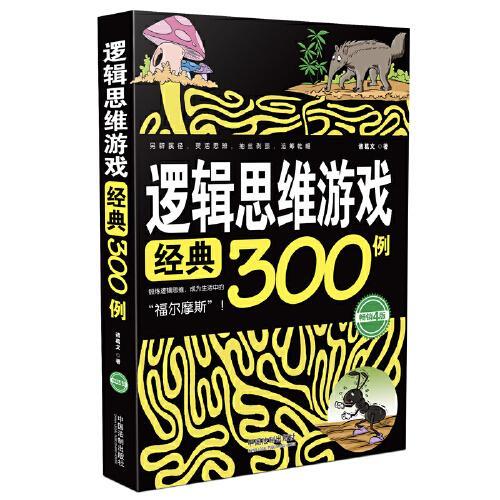 逻辑思维游戏经典300例(畅销4版)