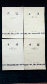 英语(全四册)(1979年重印本 附词汇表)