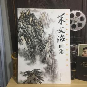 正版现货 宋文治画集 一版一印 只出3000册