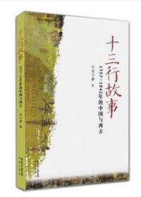 十三行故事(1757-1842年的中国与西方) 范小静 花城书籍正版图书 花城