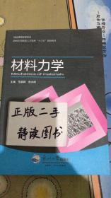 材料力学 范慕辉  焦永树  9787551713276 东北大学出版社