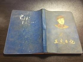 王杰日记 日记本