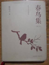 张岂之学术随笔—春鸟集(签名本)