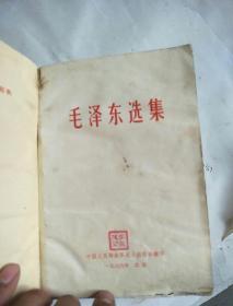 毛泽东选集一卷本32大