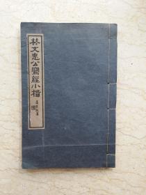 林文忠公写经小楷(民国29年八版)