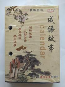 台历-2012年成语故事台历【未使用、未拆封】、上海锦绣文章出版社