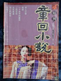 《章回小说》2002年第4期  总第124期.