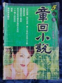 《章回小说》2002年第5期  总第125期.
