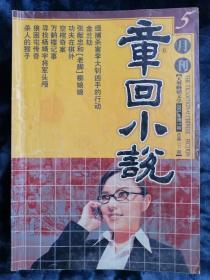 《章回小说》2003年第5期  总第137期.