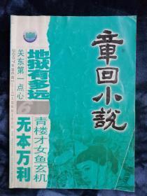 《章回小说》2007年第6期  总第188期.