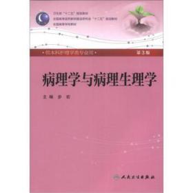 正版 病理学与病理生理学第三版第3版歩宏人民卫生出版社 歩